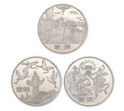 建国35周年纪念币首枚发行的纪念币如今价值怎么样了?