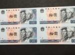 10元4连体钞价格值多少钱?10元4连体钞值得收藏吗?