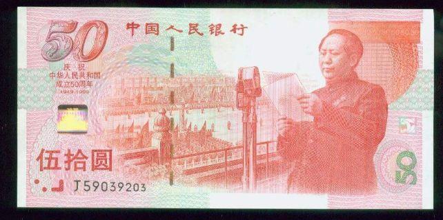 50元建国纪念钞价格多少钱?建国3连体钞收藏价值怎么样?