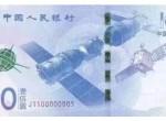 航空纪念钞价格多少钱?航天纪念钞应该如何收藏?