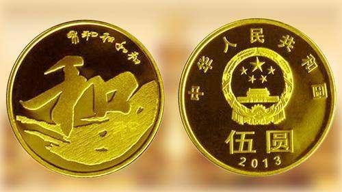 和字纪念币收藏价格值多少钱   和字纪念币收藏价值分析