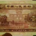 一九五三年一角纸币值多少钱  一九五三年一角纸币收藏价值