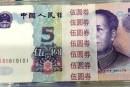1999年的5元值多少钱  第五套人民币5元市场价值分析