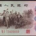 62年1角纸币值多少钱  1962年1角纸币价值分析