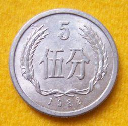 1982年5分硬币价格多少钱?1982年5分硬币收藏价值怎么样?