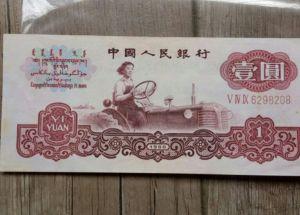 1960年1元人民币价格是多少?1960年1元人民币版别介绍