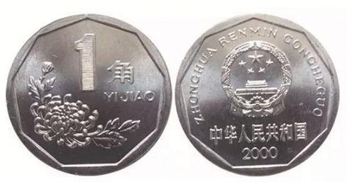 菊花一角硬币是什么时候发行的,菊花一角硬币收藏价值怎么样?