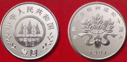 植树节纪念币价格多少钱?植树节纪念币值不值得收藏?