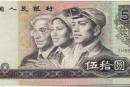 90版的50元人民币值多少钱  90版50元人民币收藏价格