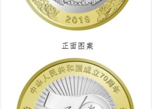 建国70周年纪念币有没有收藏价值?建国70周年纪念币详解