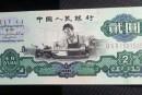 60年两元纸币值多少钱  60年两元纸币价格