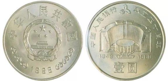 这枚1元纪念币价值上千元,遇到可别错过了
