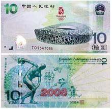 鸟巢纪念钞最新价格是多少   奥运纪念钞设计特点分析