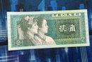 1980年两角纸币现在值多少钱  1980年两角纸币行情分析