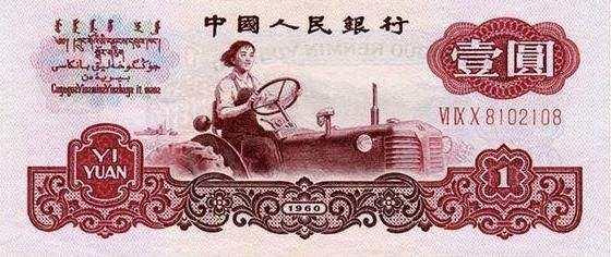 人民币的图案你知道多少个   人民币图案的意义分析