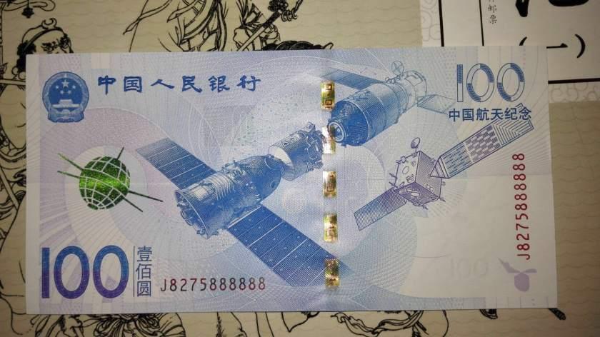 100元航天纪念钞价格   收藏航天钞切记警惕假币