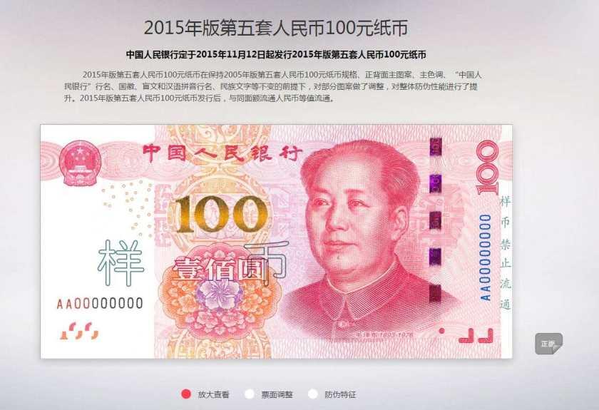 你知道新版人民币什么时候发行吗?关于新版币你想知道的都在这里!