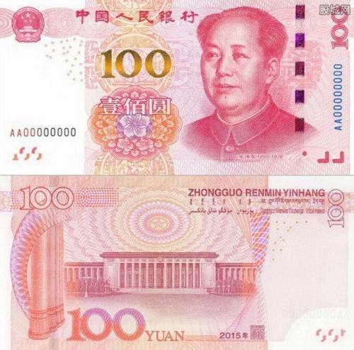 你清楚新版人民币什么时候发行吗?教你轻松辨别新版100元真假!