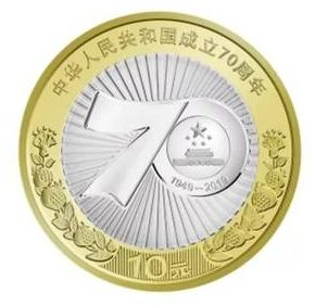 建国七十周年双色铜合金纪念币太火爆,又遭禁售?