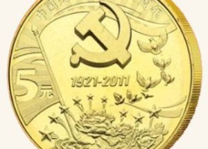 建党90周年纪念币市场价值高,受到众人追捧