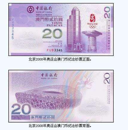 我国发行过多少张纪念钞    存世量多不多