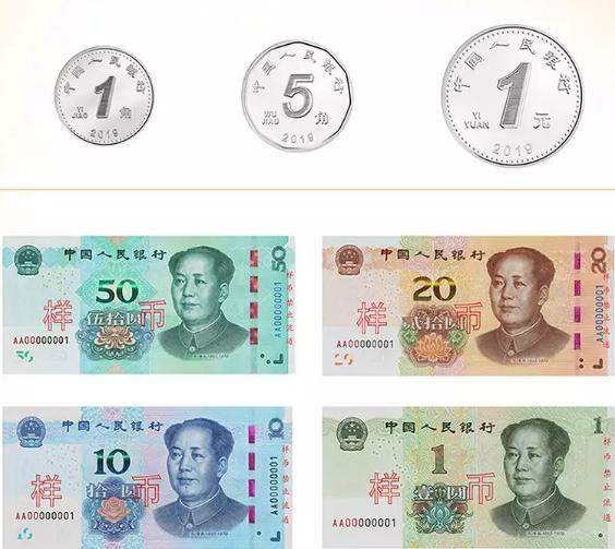央行2019年新版人民币详解 附央行2019年新版人民币图片