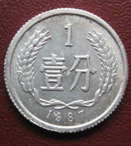 1987年一分硬币价格是多少?1987年一分硬币值得入手收藏吗?