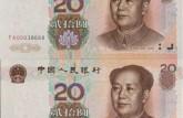 长知识了!第五套人民币20背面在紫外线照射下竟然如此呈现!
