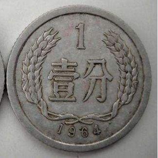 1964年一分钱硬币值得收藏吗?1964年一分钱硬币值多少钱?