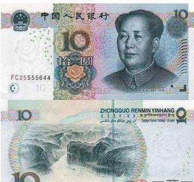 第五套人民币哪些币种比较值得收藏   有什么收藏价值