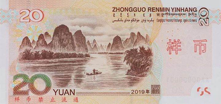 第五套人民币20元背面图案详解 还有这些信息你没发现!