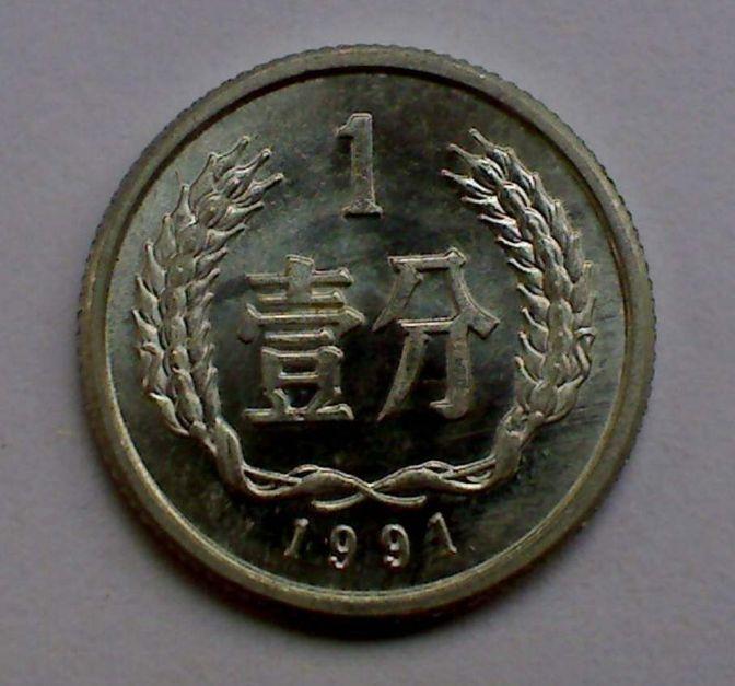 1991年一分硬币价格解析 1991年一分硬币值多少钱?