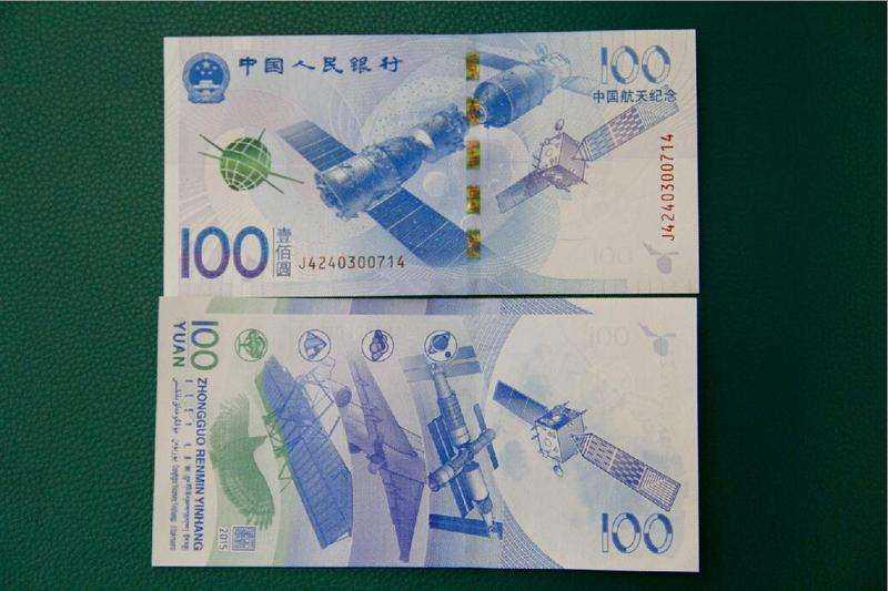 2015年中国航天纪念钞发行时间介绍 航天纪念钞价格是多少?