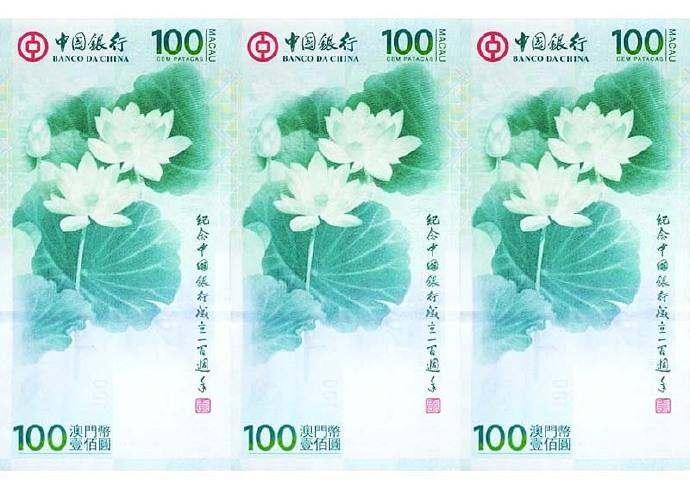 中国银行成立100周年纪念钞价格是多少?荷花钞三连体行情分析