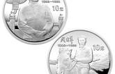 周恩来诞辰100周年金银币价格多少钱?值不值得收藏?