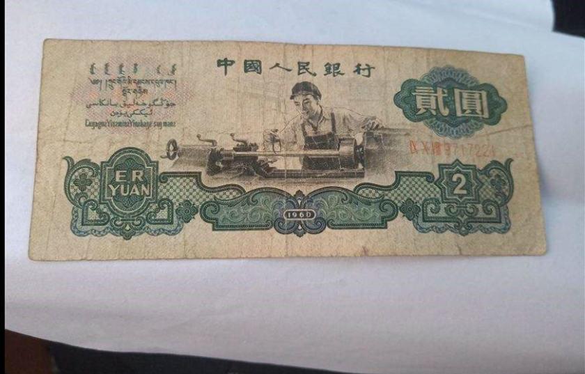 1960二元纸币值多少钱  哪个版本最值钱