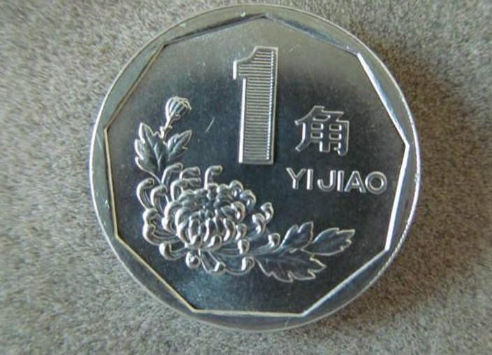 2000年1角硬币价格及收藏价值分析