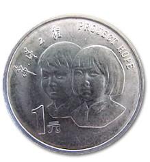 希望工程纪念币5周年价格多少钱?希望工程纪念币投资价值怎么样?