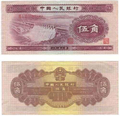 53年5角纸币值多少钱  53年5角纸币发展潜力如何