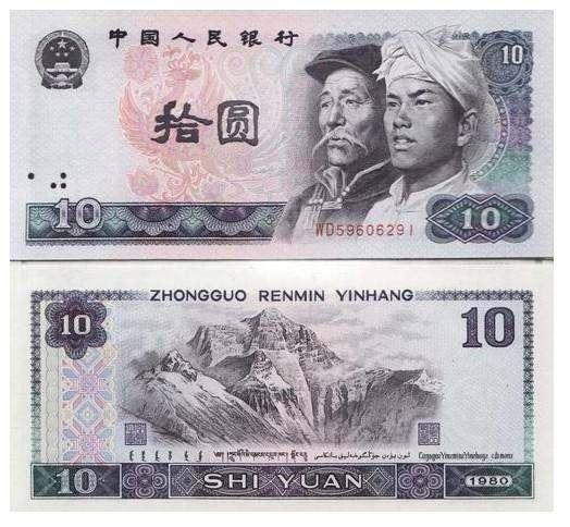 1980版的10元值多少钱  1980版10元最新市场价格