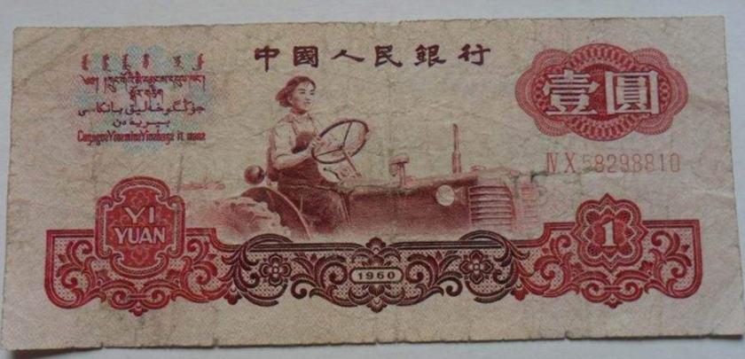 1960年1元人民币值多少钱  1960年1元人民币现在价格
