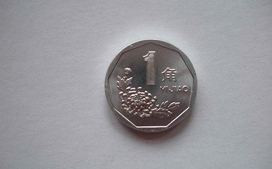 菊花一角钱硬币价格表   哪个年份的一角硬币值得收藏