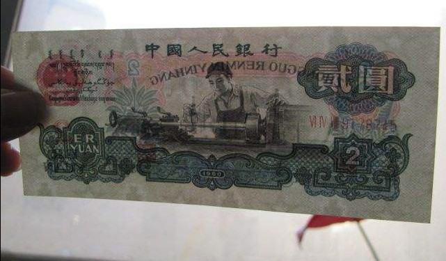 一九六零年二元纸币值多少钱  还有升值空间吗