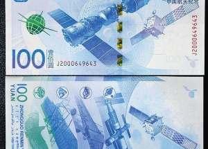中国航天纪念钞预约应该怎么做?中国航天纪念钞网上预约流程全在这里了!