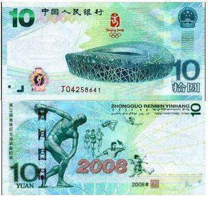 奥运纪念钞价格高涨!2008奥运纪念钞的收藏意义有哪些?