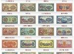 第一套人民币价格是多少 哪些币种比较值得收藏