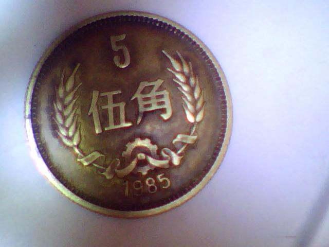 1985年5角硬币价格及收藏价值分析