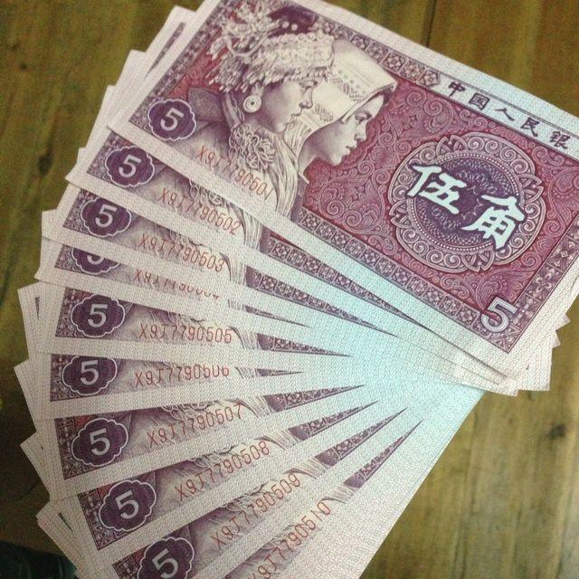 五角纸币收藏价格表    五角纸币市场行情分析