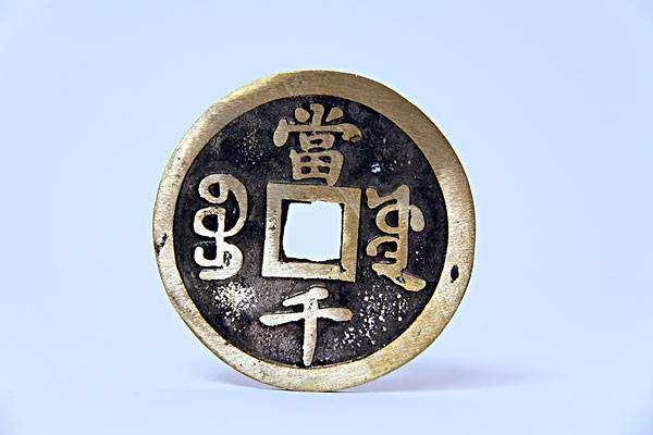 现在铜钱值多少钱  铜钱价格及收藏价值分析