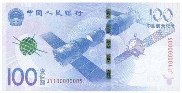 中国航天纪念钞发行公告出来了!中国航天纪念钞预约要如何准备?